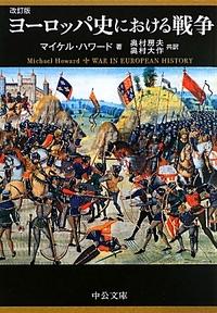 ヨーロッパ史における戦争.jpg