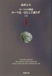 ローマ人の物語.jpg