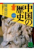 中国の歴史.jpg