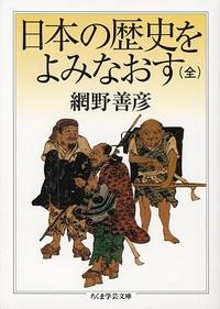日本の歴史を読み直す.jpg