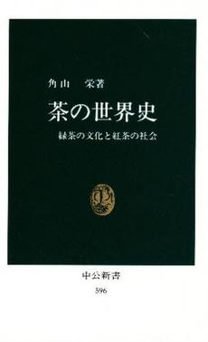 茶の世界史.JPG