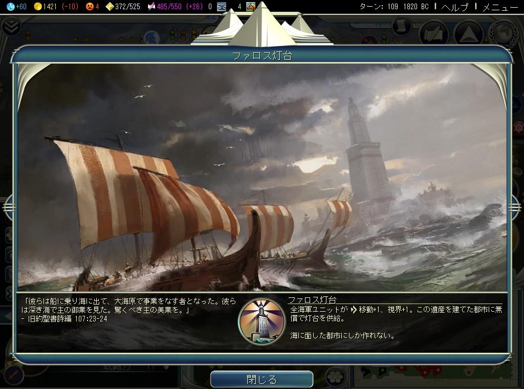 ファロス灯台.jpg