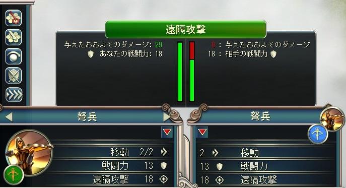 昇進無し.jpg