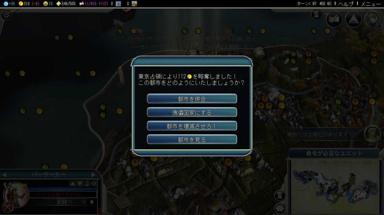 東京占領.jpg