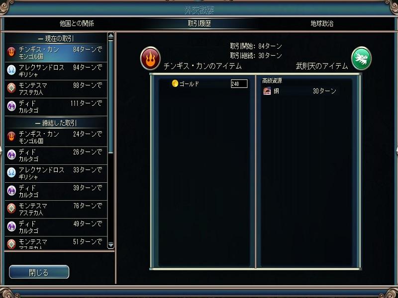 取引履歴.jpg