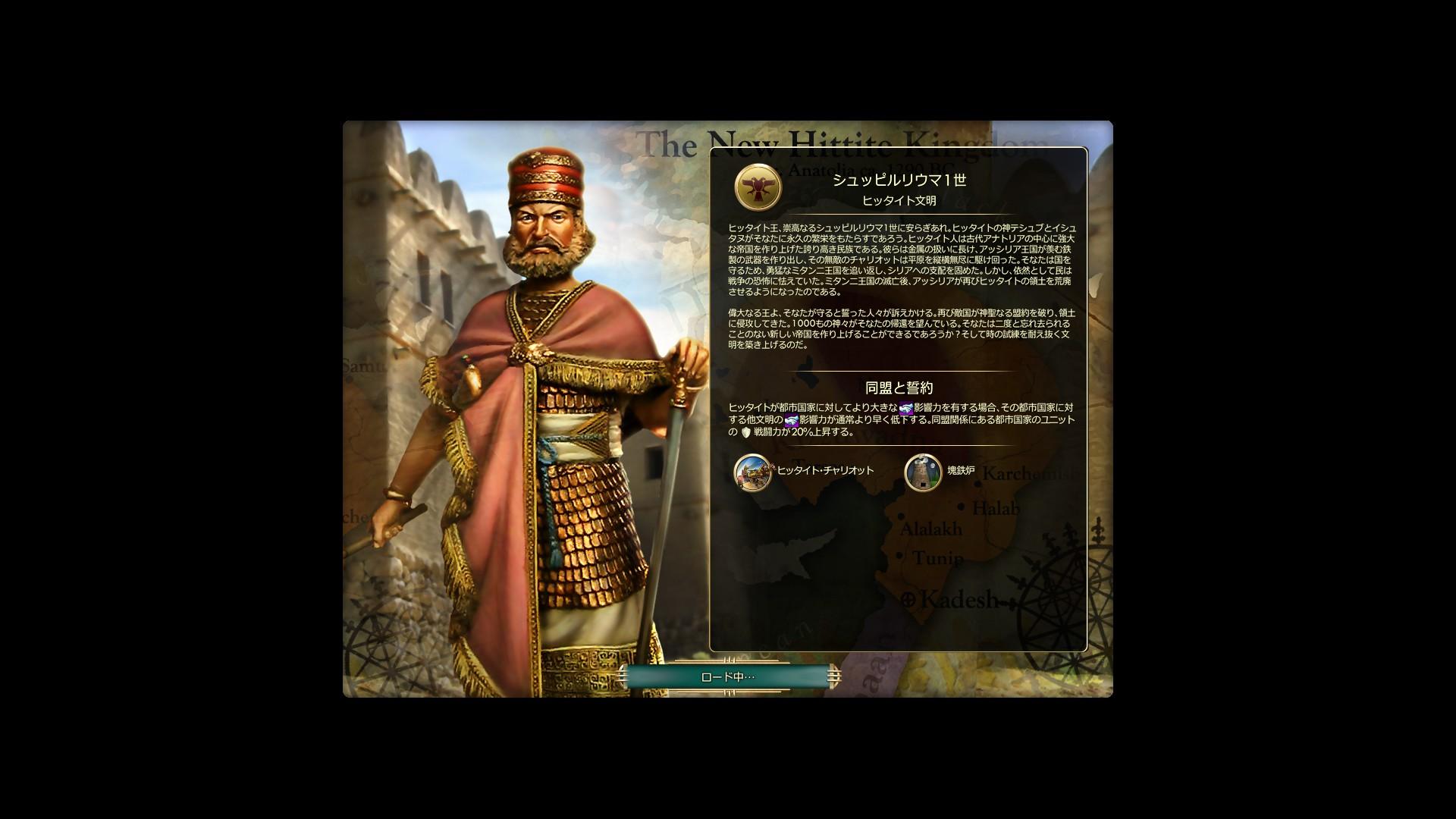 The Hittites.jpg