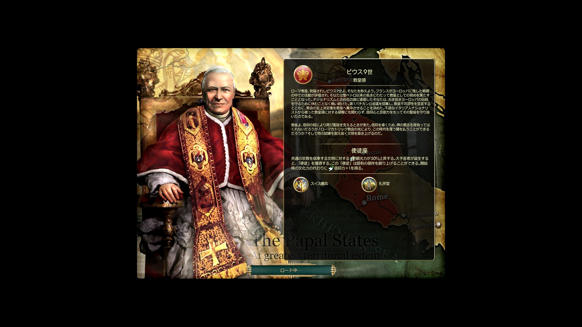 The Papal State.jpg